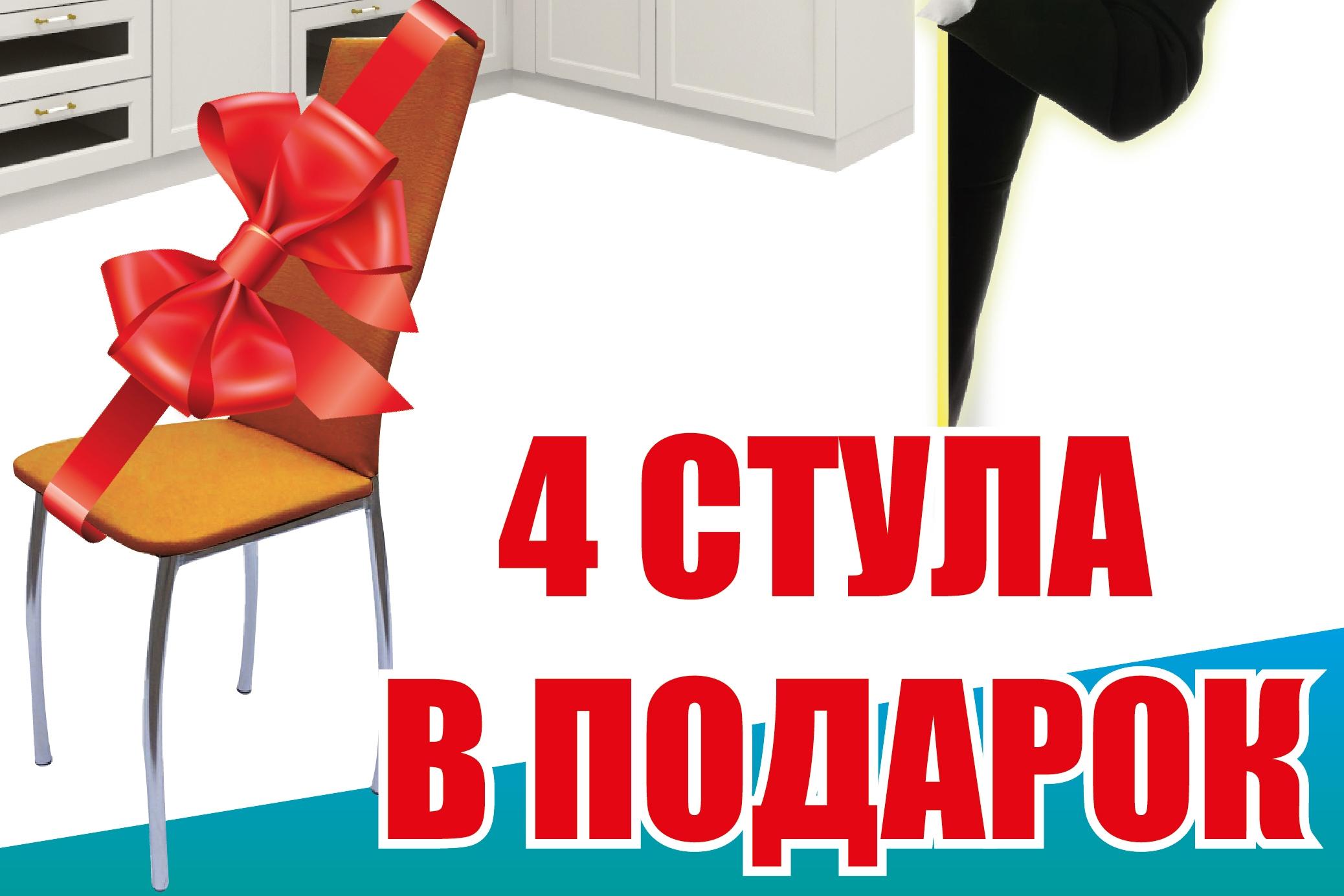 Подарок стул поздравление 96